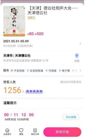 天津德云社抢票官网订票2021图片1