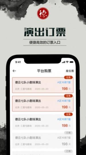 天津德云社抢票app图2