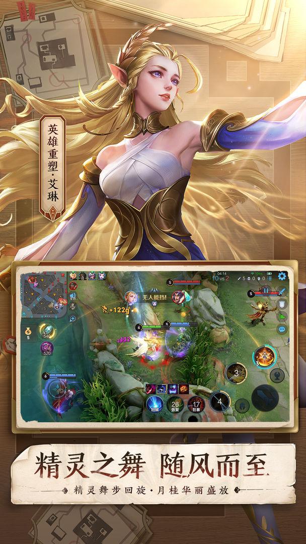王者荣耀同城匹配模式体验服更新下载图片1