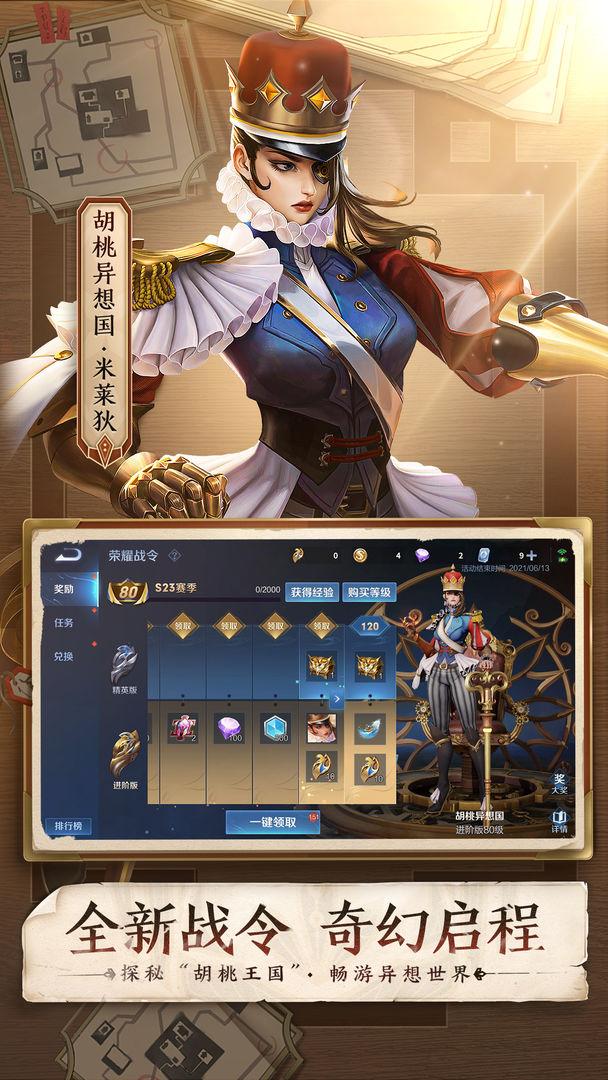 王者荣耀同城匹配模式体验服更新下载图3:
