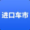 进口车市app官方版 v1.3