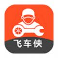 飞车侠app
