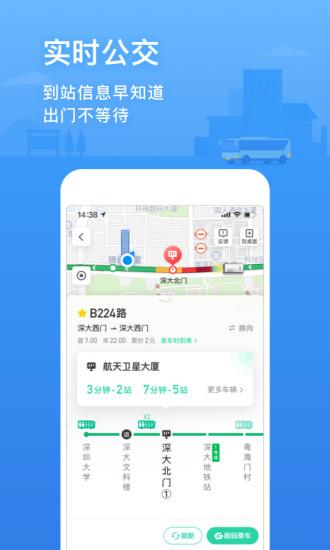 腾讯地图北斗导航实景地图下载安装手机版图2: