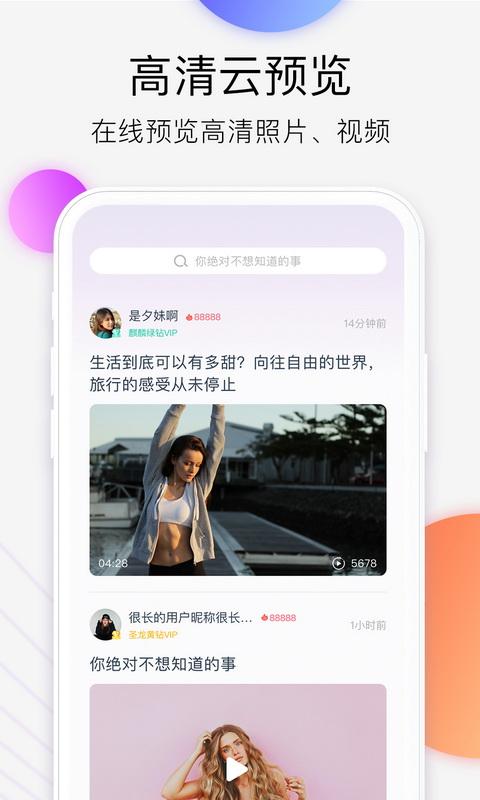 西瓜云平台App软件图片1