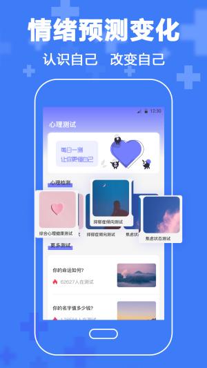 抑郁症心理咨询app图3