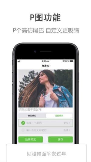 虚拟小尾巴app图1