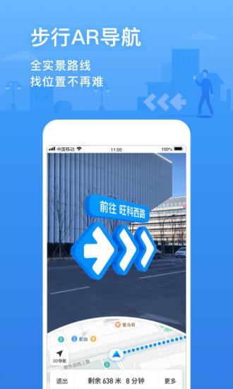 腾讯地图北斗导航实景地图下载安装手机版图3: