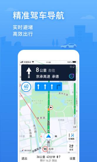 腾讯地图北斗导航实景地图下载安装手机版图4: