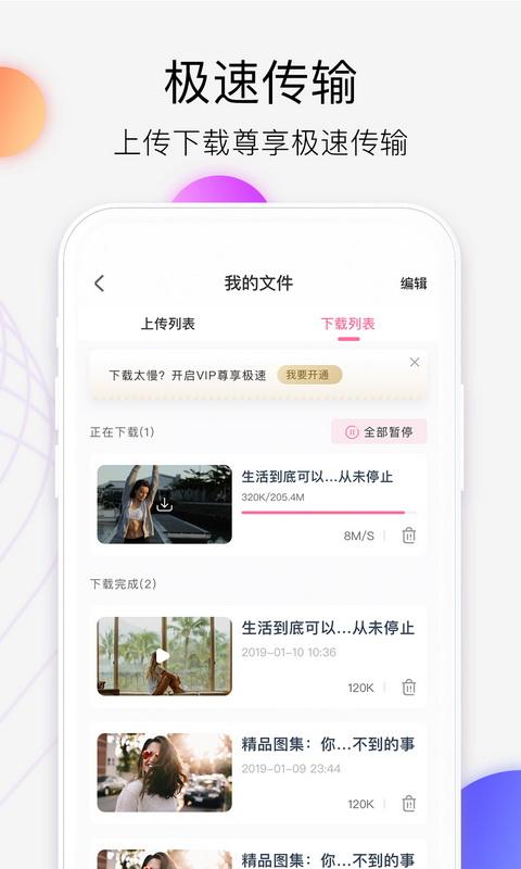 西瓜云平台App软件图3: