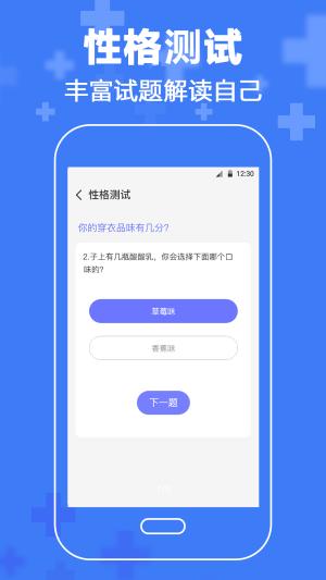 抑郁症心理咨询app图2