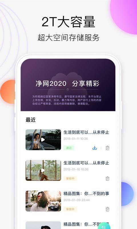 西瓜云平台App软件图1: