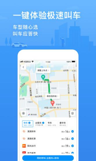 腾讯地图北斗导航实景地图下载安装手机版图1: