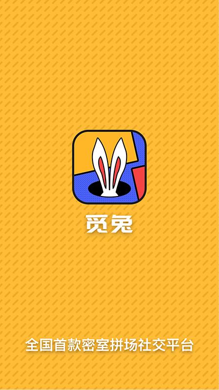 觅兔社交APP最新版图3: