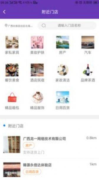 购销商城app手机版图片1