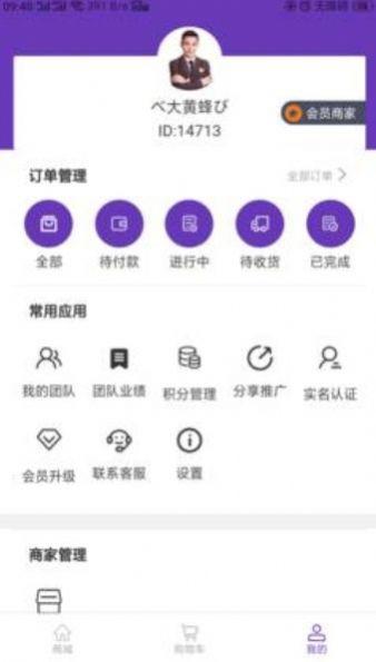 购销商城app手机版图4: