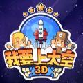 我要上太空3D破解版