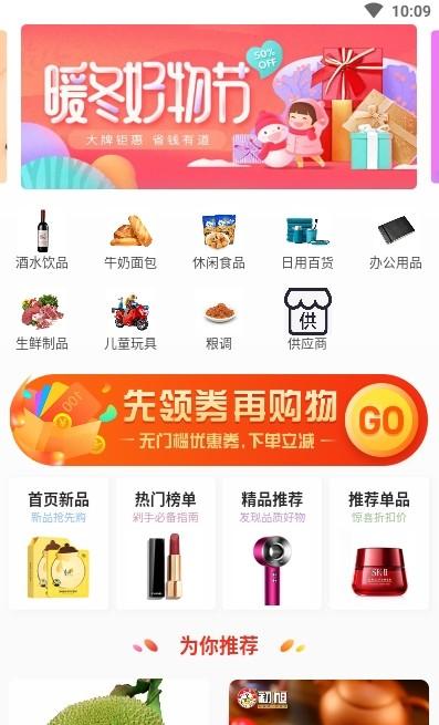 集采帮超app最新版图4: