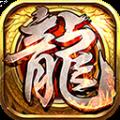 圣战屠龙传奇手游官方版 v2.0