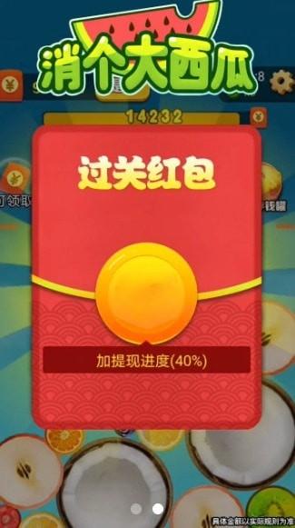 消个大西瓜红包版赚钱游戏图3: