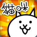 猫咪大战争9999999罐头版2021