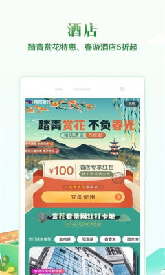 机票盲盒app最新手机版图片1