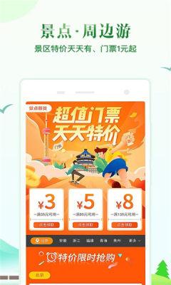 机票盲盒app最新手机版图4: