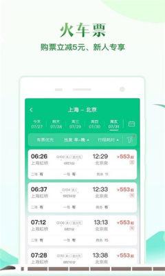 机票盲盒app最新手机版图3: