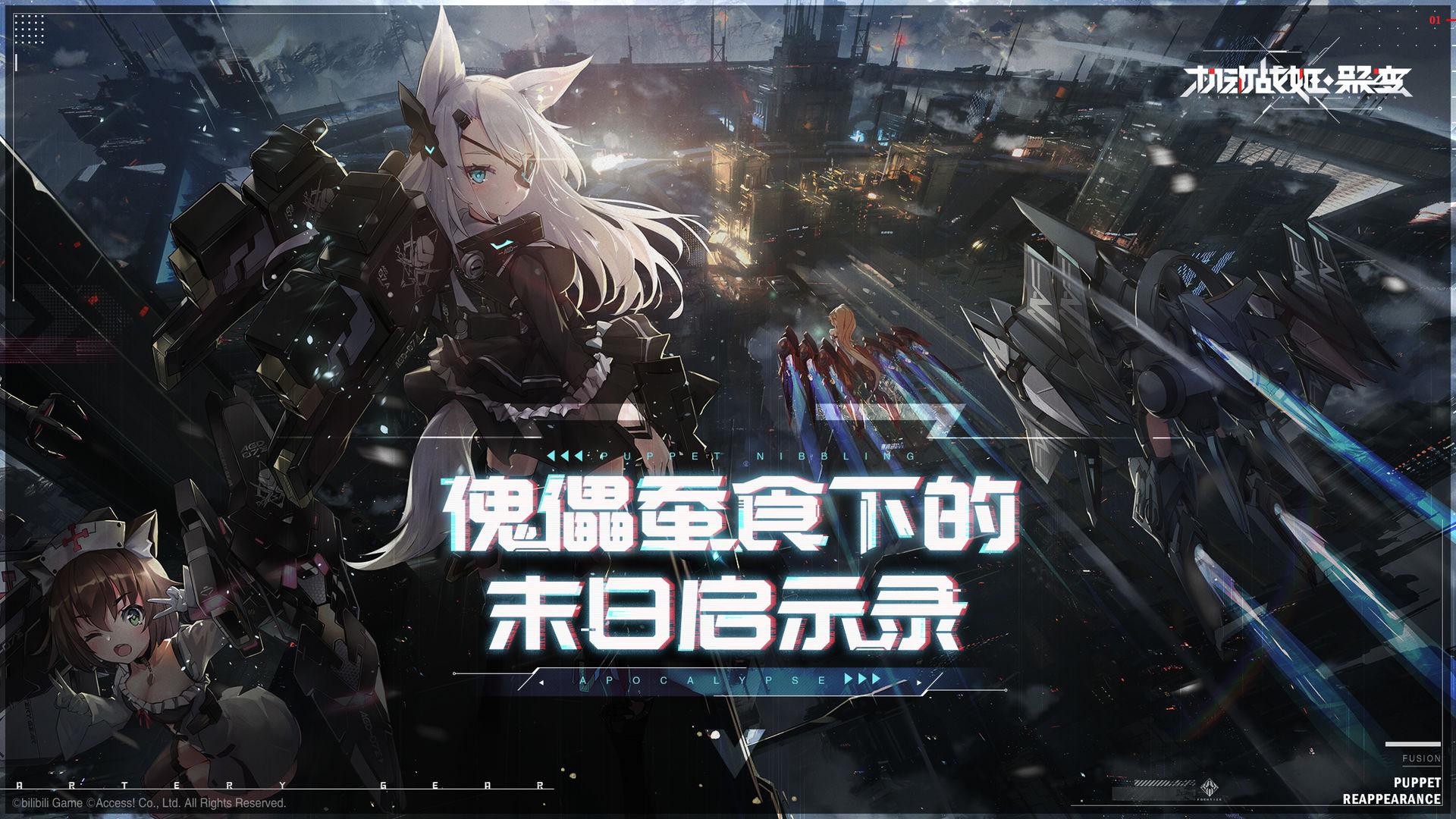 机动战姬聚变游戏官方网站下载正式版图片1