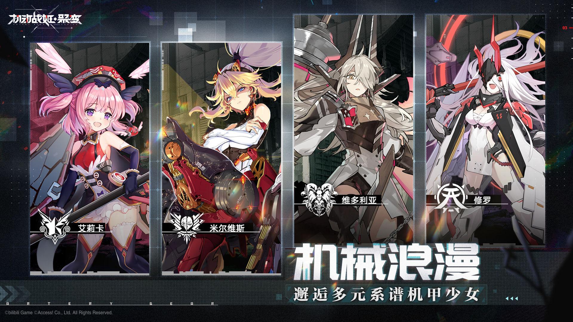 机动战姬聚变游戏官方网站下载正式版图2: