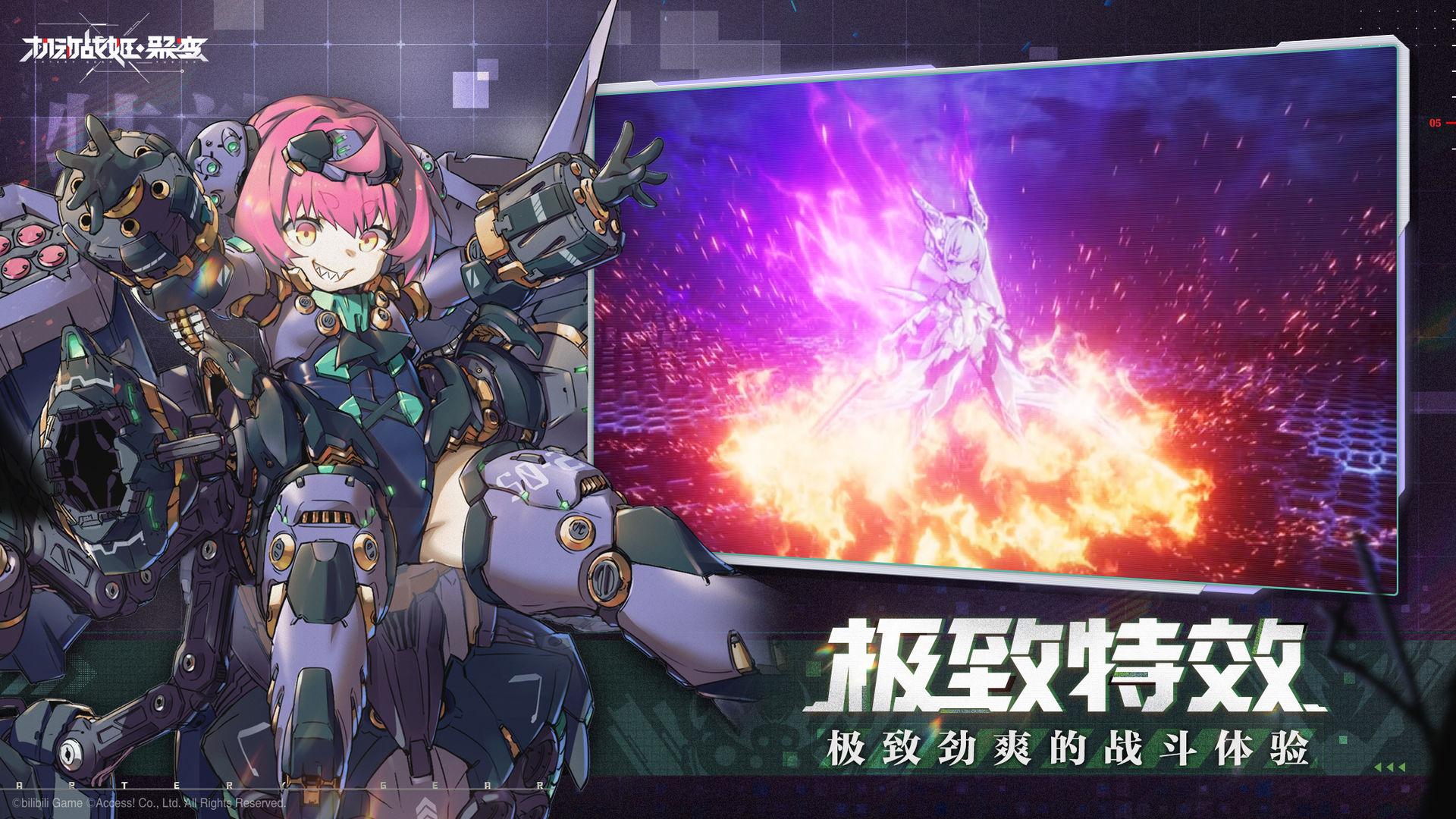 机动战姬聚变游戏官方网站下载正式版图1:
