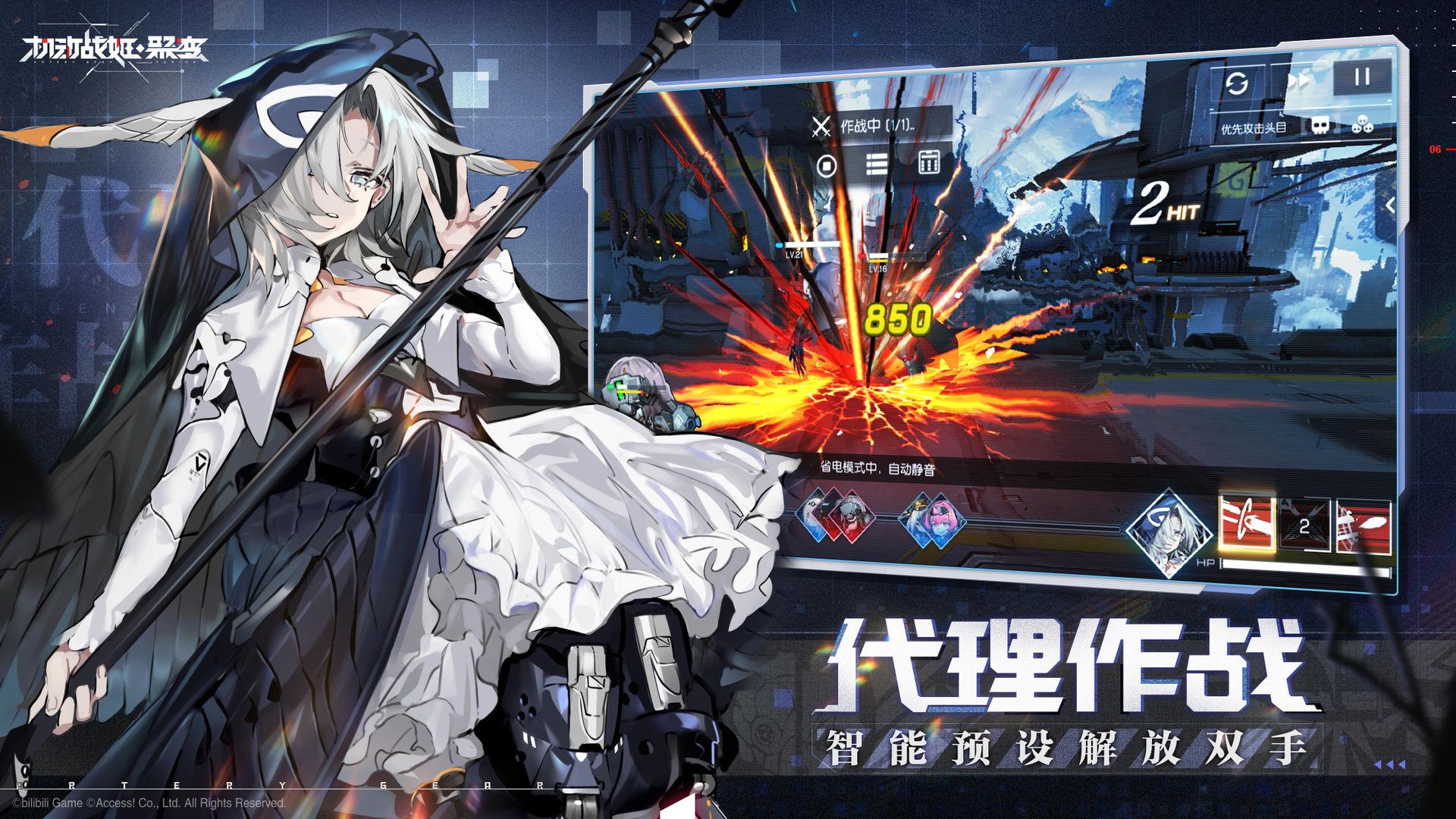 机动战姬聚变游戏官方网站下载正式版图4: