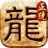 正统传奇遮天斩官网正版手游 v1.0.3
