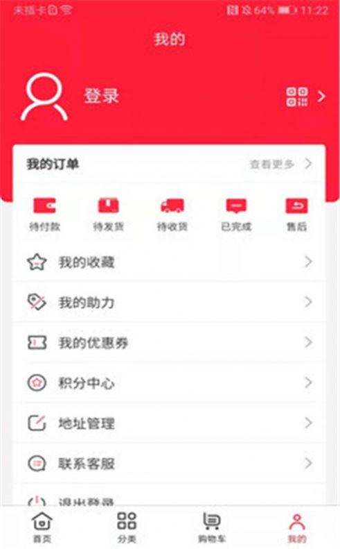 3C生活商城app手机版图1: