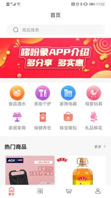 哆吩象app下载官方版图2:
