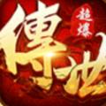 传世超爆版2021手游官网正版 v1.0