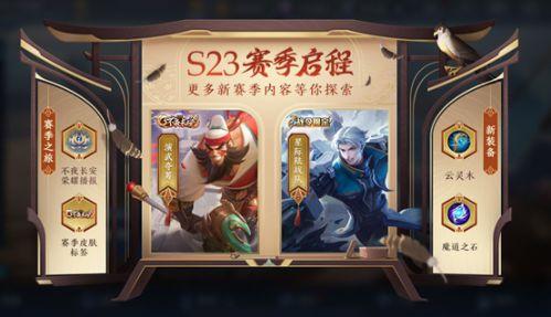 王者荣耀4月8日更新了什么?S23赛季长安密探全新版本更新详情一览[视频][多图]图片1