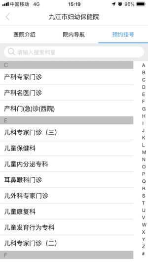 健康抚州app下载最新版图片1