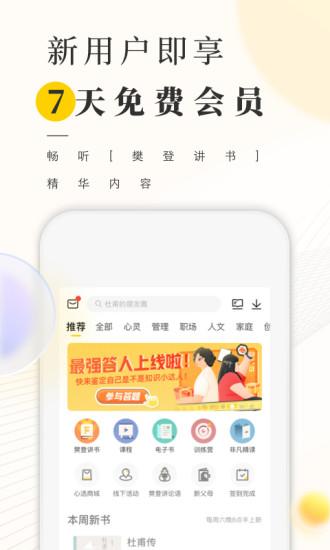 樊登读书APP下载安装最新版本图片1