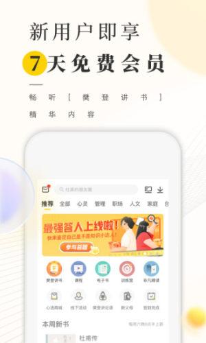 樊登读书会免费听书app最新版本图片1