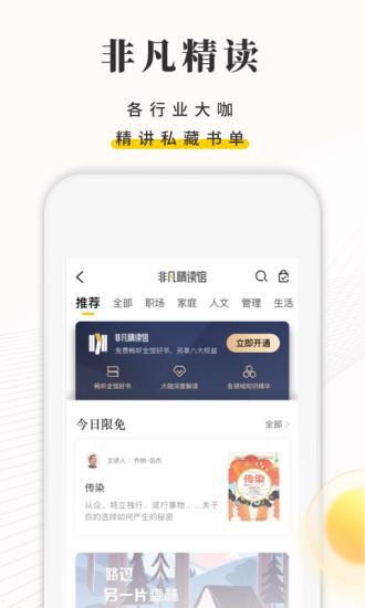 樊登读书APP下载安装最新版本图2: