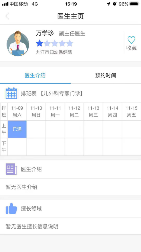 健康抚州app下载最新版图3:
