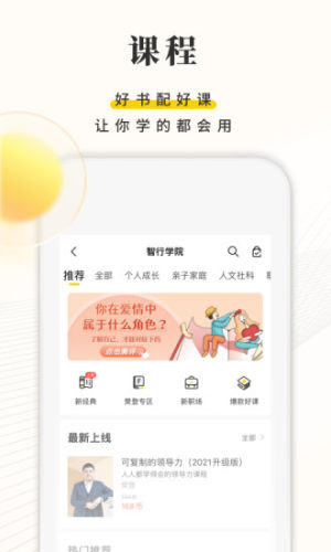 樊登读书app最新版本图1