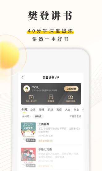 樊登读书APP下载安装最新版本图3: