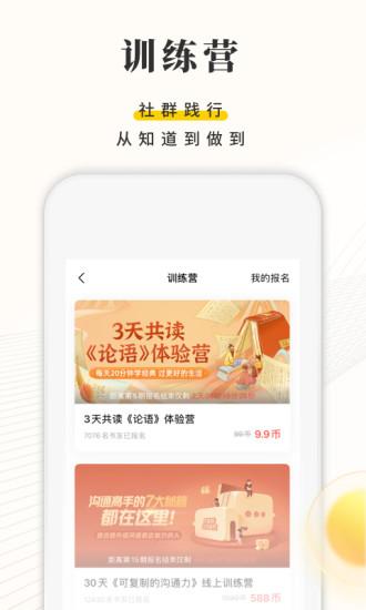 樊登读书APP下载安装最新版本图4: