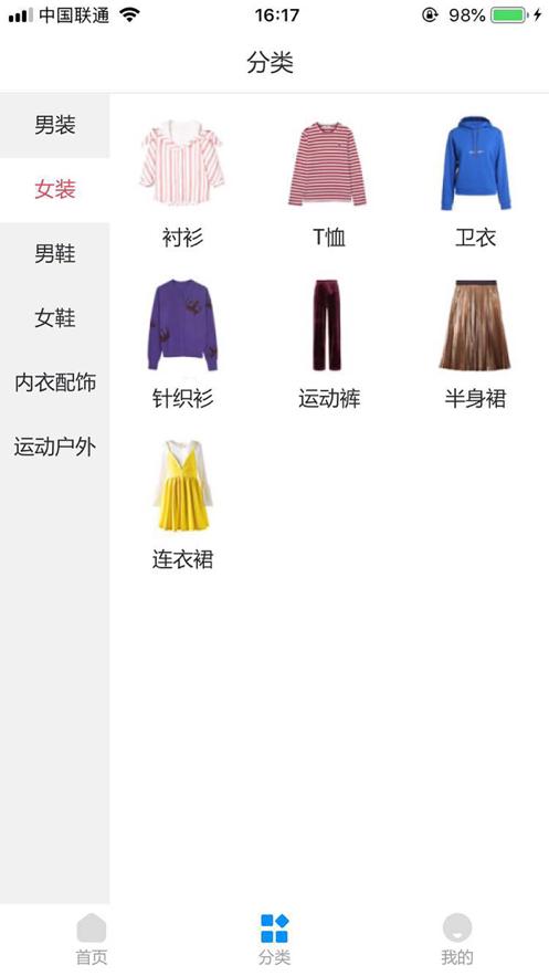 云米生活app官方客户端图2: