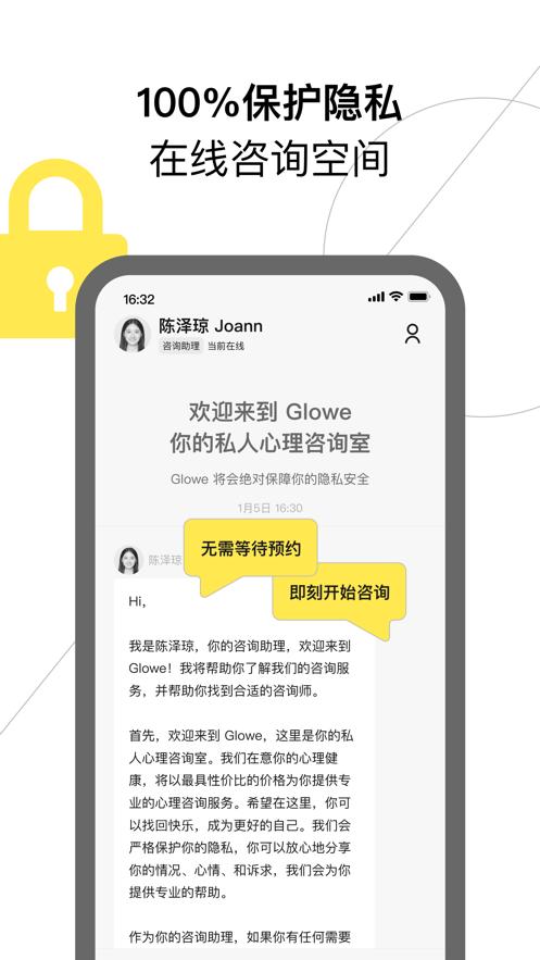 Glowe 阁楼app手机客户端图片1