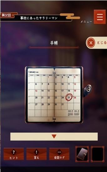 悲惨豪宅游戏中文汉化版图2: