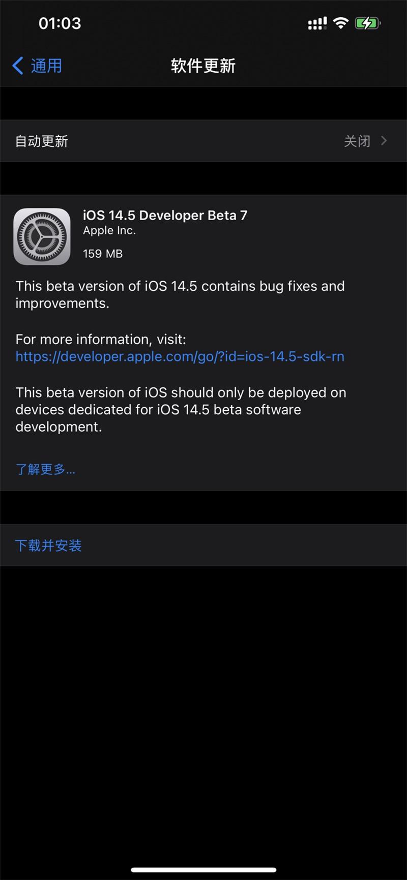iOS14.5beat7公测版安装包下载更新图片1