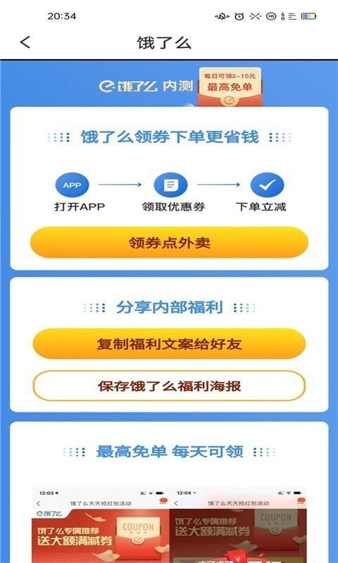 悦乐购App安卓版图2: