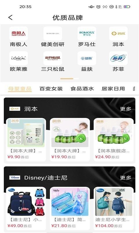 悦乐购App安卓版图3: